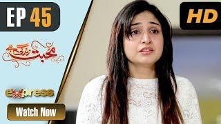Pakistani Drama | Mohabbat Zindagi Hai - Episode 45 | Express Entertainment Dramas | Madiha