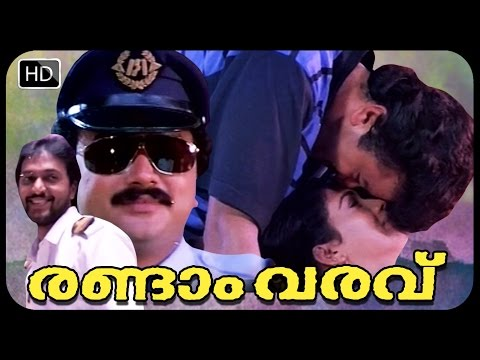Malayalam Full Movie Randam Varavu | Comedy Action | Ft.jayaram,jagathy Sreekumar | Hd Movies video