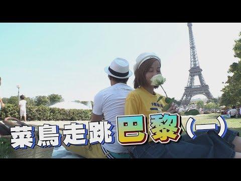 台綜-食尚玩家-20180925-【法國】歐洲最強鐵路攻略!夢多.夏語心走跳巴黎日安一部曲