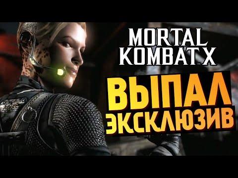 Mortal Kombat X -  Выпал Эксклюзивный Боец! (iOS)