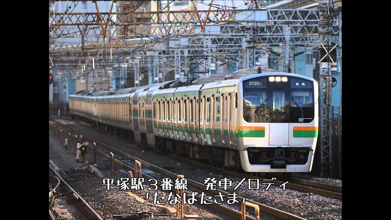 sinoyuu1995 平塚駅 発車メロディ sinoyuu1995  平塚駅 発車メロディ