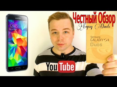 Samsung Galaxy S5 / S5 Duos - Честный Обзор