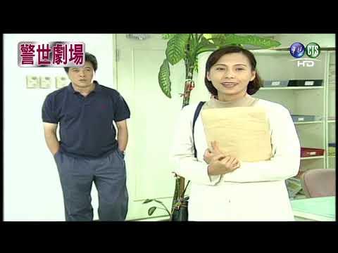 台劇-台灣靈異事件-暗夜哭聲 1/2