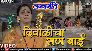 दिवाळीचा सण बाई   Divalicha San Baai   Mitali Mathure   Alka Kubal   Latest Marathi Lagnageet 2018