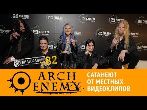 Видеосалон №82 | Arch Enemy сатанеют от российских и украинских клипов