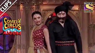 Purbi Wants Daku Mantra To Kidnap Her | Comedy Circus Ke Ajoobe