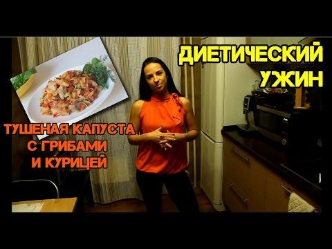 Диетический пошаговый рецепт для похудения. Тушеная капуста с грибами и курицей. ПП-ужин.