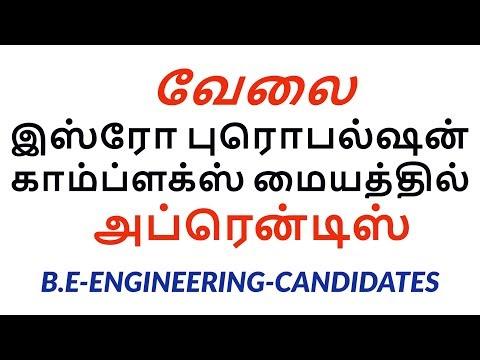 New Job- Graduate Apprentices-ISRO Propulsion Complex