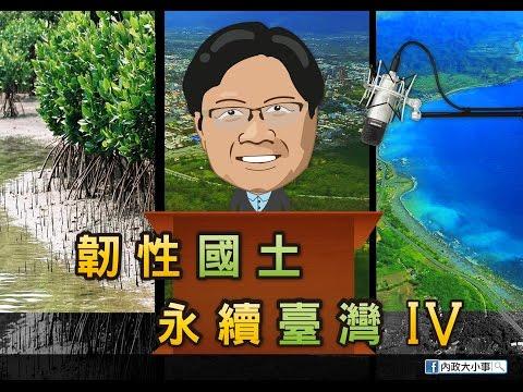 韌性國土永續台灣 PART IV