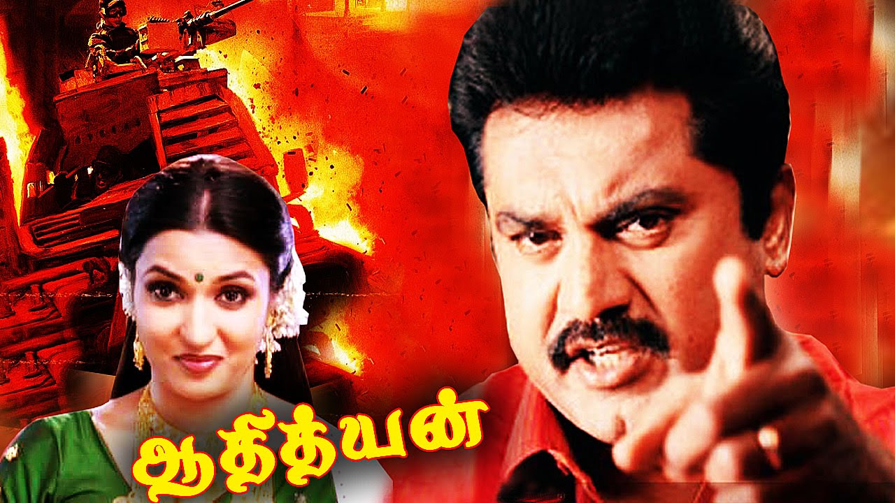 Tamil Full Movie | Aadhityan |  R. Sarathkumar and Sukanya