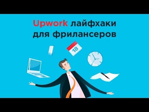 ITEA EVENT. Upwork: лайфхаки для фрилансеров