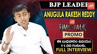 Telangana BJP Official Spokesperson Rakesh Reddy Anugula Exclusive Interview PROMO