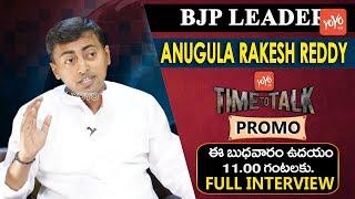 Telangana BJP Official Spokesperson Rakesh Reddy Anugula Exclusive Interview PROMO