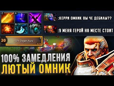 КЕРРИ ОМНИК ВРАГИ НЕ ДВИГАЮТСЯ!!!