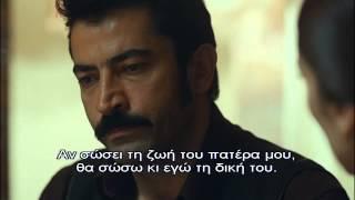 KARADAYI - ΚΑΡΑΝΤΑΓΙ 2 ΚΥΚΛΟΣ Ε72 (DVD 37) PROMO 3 GREEK SUBS