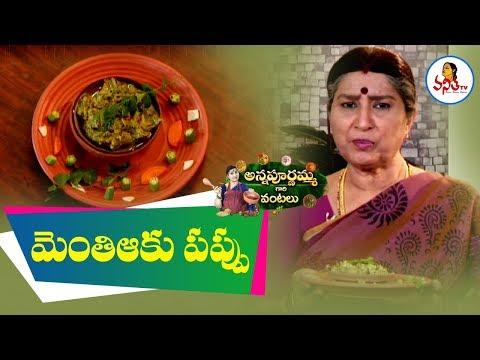 మెంతిఆకు పప్పు/Menthi Kura Pappu Recipe | Annapurnamma Gari Vantalu | Vanitha TV