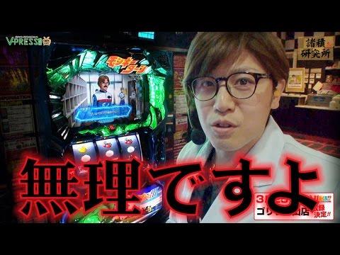 File.9 モンキーターンⅢ 前編