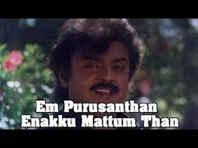 Em Purusanthan Enakku Mattum Than Tamil Full Movie : Vijayakanth, Suhasini