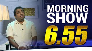 Siyatha Morning Show - 6.55 | 06.07.2020