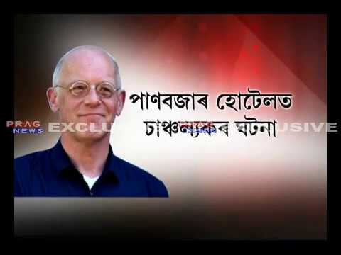 Australian Tourist Mysterious Death In Guwahati
