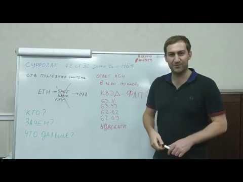Михаил Чобанян о статусе биткоин в Украине Август 2017
