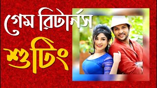 Game Returns | Bangla Movie | Shooting Spot | News- Jamuna TV