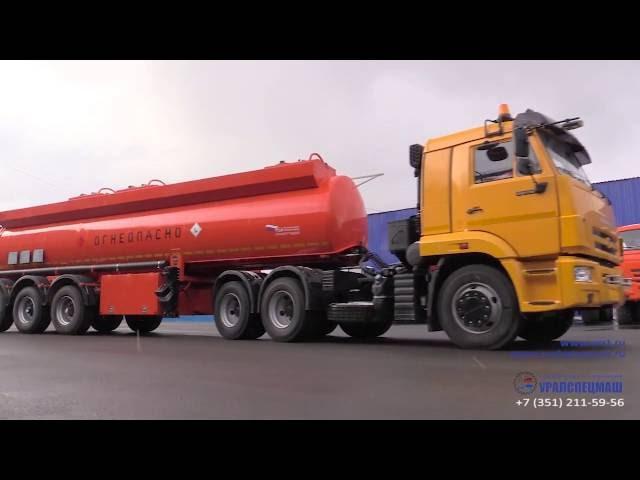 Трехосный полуприцеп-цистерна для ГСМ 25 м³ производства Уралспецмаш