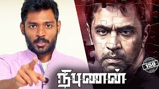 Nibunan Movie Review | Arjun | Prasanna | Varalaxmi