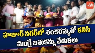 Huzurnagar TRS Leaders and AHR Foundation Celebrated Bathukamma Sambaralu 2018
