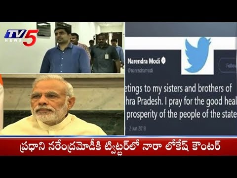Minister Nara Lokesh Counter To PM Narendra Modi On Twitter | TV5 News