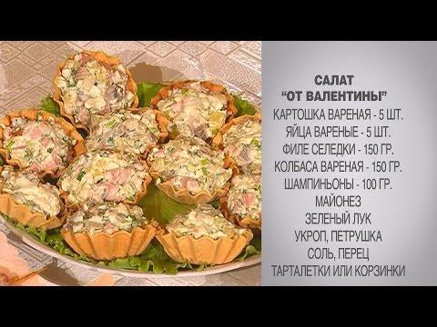 Вкусные салаты в тарталетках