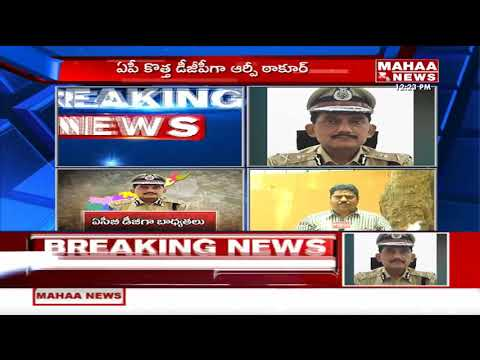 Thakur Appointed As New Andhra Pradesh DGP | Latest Updates | Mahaa News