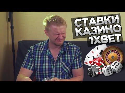 Друже Обломов и Кадавр ► Про 1xBET и Казино