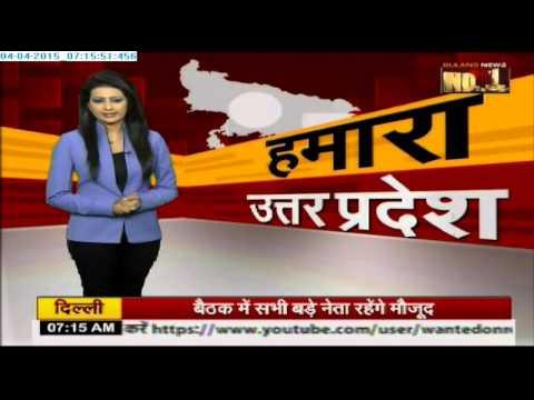 Samachar Plus: Humara Uttar Pradesh | 04 April 2015