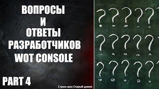 Вопросы и ответы разработчиков WoT Console (часть 4)