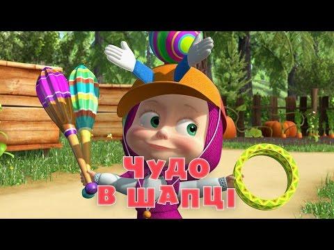 Маша та Ведмідь: Чудо в шапцi (41 серія)