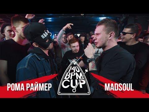140 BPM CUP: РОМА РАЙМЕР Х MADSOUL (Отбор)