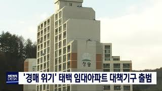 '경매 위기' 태백 임대아파트 대책기구 출범