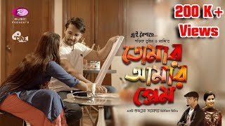 Romantic Song - Tomar Amar Prem | Shafiq Tuhin | Nancy | A. K. Azad Ador | Jabin Sultana | Rtv Music