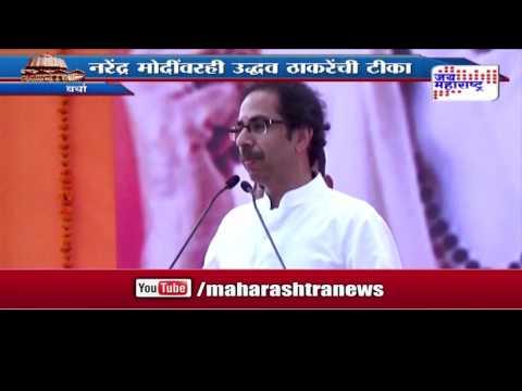 Uddhav thackeray on PM Narendra modi