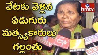 7 Fishermen Missing In Kakinada  | hmtv