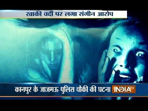Kanpur: Girl Alleges Gang Rape Inside Police Station - India TV