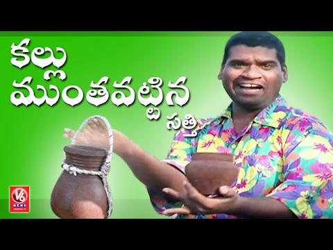 Bithiri Sathi Drinks Toddy Water | Funny Conversation With Savitri | Teenmaar News | V6 News