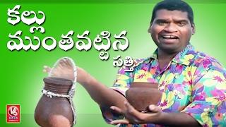 Bithiri Sathi Drinks Toddy Water   Satirical Conversation With Savitri   Teenmaar News