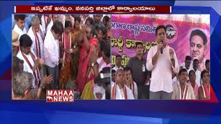TRS Party Working President KTR Lay Foundation For Party Office in Rajanna Sircilla District