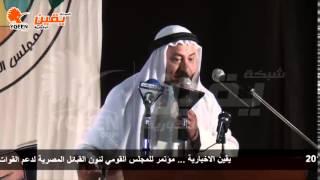 يقين | كلمة وجية أبو حجر فى مؤتمر للمجلس القومي لئون القبائل المصرية لدعم القوات المسلحة و الشرطة