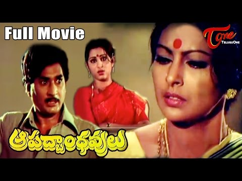 Apathbandhavulu - Full Length Telugu Movie - Urvasi Sharada - Sridhar