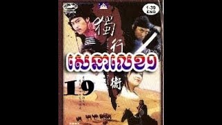Chinese Movie Action Drama,សេនាលេខ០១ Ep 19