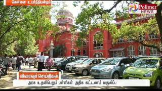 HC Orders Govt aided school to report about their fee structure | Polimer News