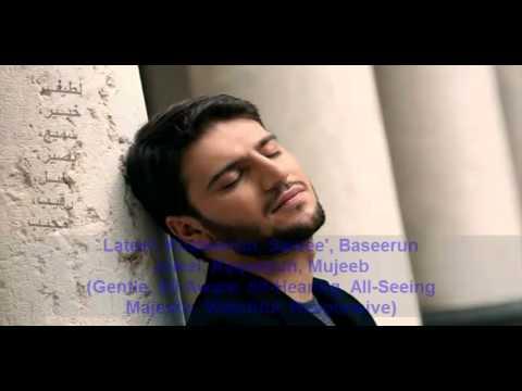 Sami Yusuf - Asmaa Allah- With Pronounsation, Transation And Lyrics. سامي يوسف - أسماء الله الحسنى video